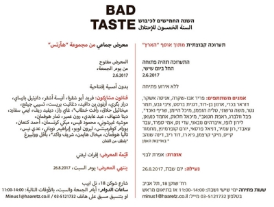 Bad Taste: The Fiftieth Tear of the Occupation