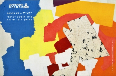 Lyrical? - Not Necessarily: Israeli Abstract Art in the Dubi Shiloah Collection
