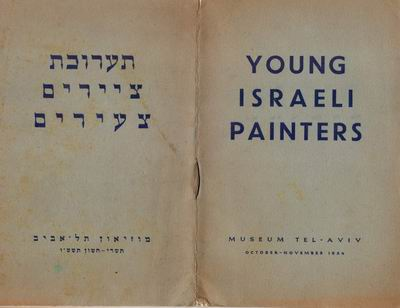 Young Israeli Painters