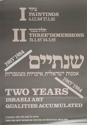 Two Years: Israeli Art, Qualities Accumulated II (Two-Dimensions)
