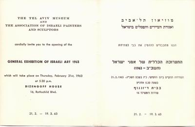 General Exhibition of Art in Israel 1963