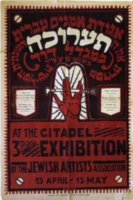 The Third Annual Jewish Artists Association Exhibition