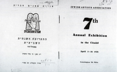 Seventh Jewish Artists Association Exhibition
