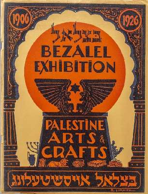 Bezalel Exhibition: Palestine Arts & Crafts