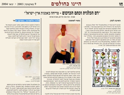Old-New Land: First Flowers of Israeli Art