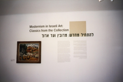 Modernism in Israeli Art: Classics from the Collection