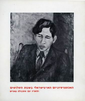 Expressionism in Eretz-Israel in the 'Thirties and its Ties with the École de Paris