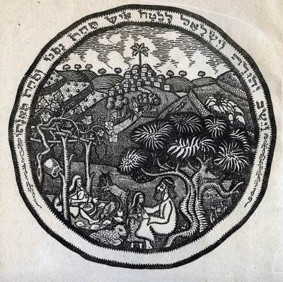And Judah and Israel Dwelt Safely, Every Man under his Vine and Under his Fig-Tree, Eretz Htzvi, Dvir, Jerusalem, 1929
