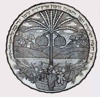 The Seven Species, Eretz Htzvi, Dvir, Jerusalem, 1929