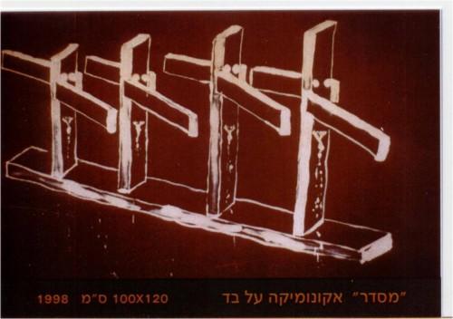 """סיגל ברקאי. מתוך התערוכה """"אקונומיקה"""". 1998. צילום:"""