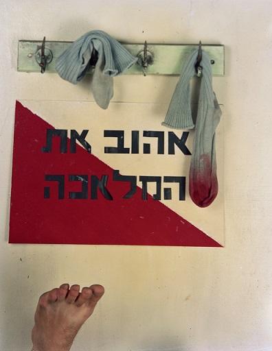 """ארז חרודי וניר נאדר, """"אהוב את המלאכה"""",1989, הדפס צבע,46x60ס""""מ. המחאה של שמעיה היא מחאה נגד שררה רבנית תאבת שלטון – ונגד הרשות השולטת של בית הורדוס בימי בית שני.""""אֱהוֹב אֶת הַמְּלָאכָה, וּשְׂנָא אֶת הָרַבָּנוּת, וְאַל תִּתְוַדַּע לָרָשׁוּת"""" (מסכת אבות, א', י')"""