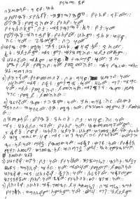 מכתב של אטרסאו, אתיופיה